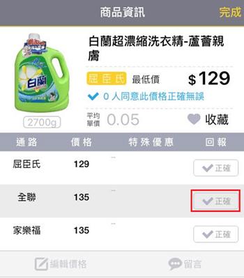 超好用比價 App,馬上幫你找出商品最便宜的店家 image027