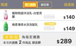 超好用比價 App,馬上幫你找出商品最便宜的店家 image041