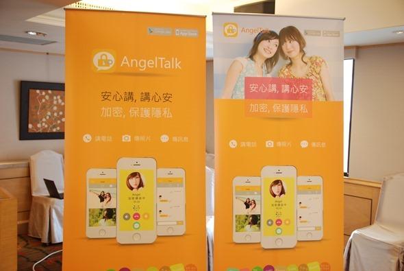 杜絕監聽監控,完全加密的手機通訊APP「安心講 AngleTalk」 DSC_0375