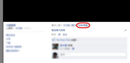 關閉標籤功能維護個人隱私,不怕 Facebook 認臉貼標籤 facebook-02
