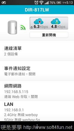 D-Link DIR-817LW:輕鬆建立自己的雲端硬碟 Screenshot_2014-04-07-17-13-02