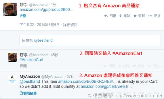 amazoncart_usage1