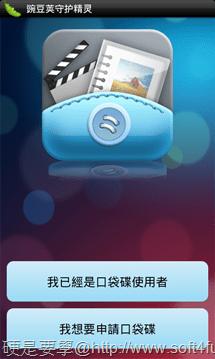 口袋碟:6G超大容量免費雲端儲存空間(Android/iOS) -04