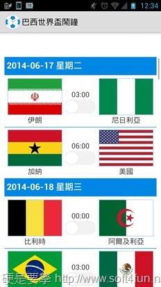怕錯過世足賽live直播?世界盃鬧鐘掌握賽事不漏看(Android) 02