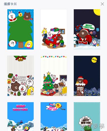 秒速送達的祝福~LINE 電腦版送聖誕卡、新年卡給親朋好友 LINE2_thumb