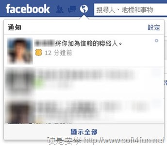 facebook trusted contacts-07