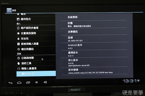 [開箱] 迷你電腦 Android Mini PC 上網、看影片、玩遊戲樣樣行(Android 4.0 系統) IMG_4654