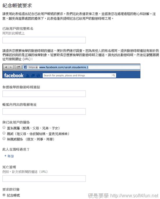 facebook紀念帳號