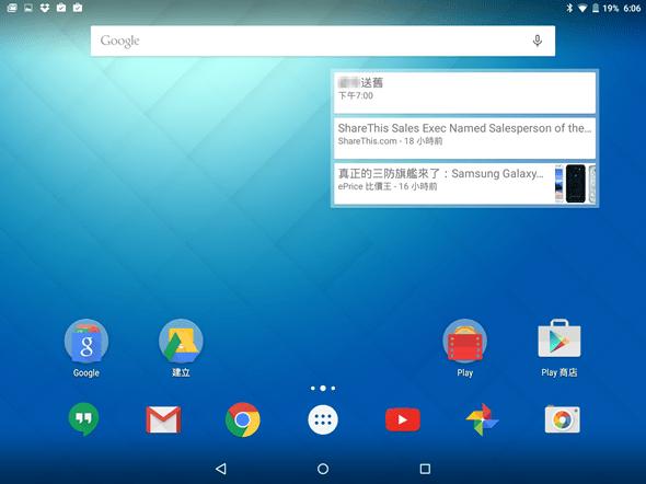 低調樸實卻又經典的平板電腦:NOKIA N1 平價入手 Screenshot_2015-06-09-18-06-40