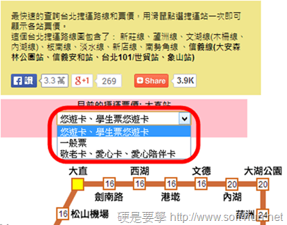 台北/高雄捷運 路線圖及票價查詢網 -02