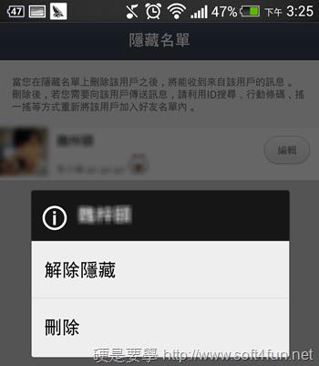如何將 LINE 好友刪除,訊息隱私細節大公開! Screenshot_2013-09-24-15-25-12