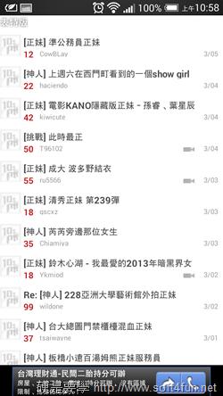 Screenshot_2014-03-05-10-58-08