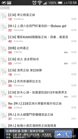 只要 10 秒,快速掌握 PTT 熱門事件、爆紅正妹 Screenshot_2014-03-05-10-58-08