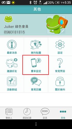 Juiker 推出反詐騙功能,但卻遭技術阻撓 Screenshot_2014-10-30-17-35-39