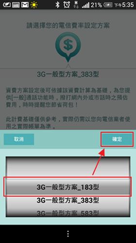 Screenshot_2014-10-30-17-35-52