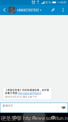 詐騙簡訊狂發,台灣60天內累計點擊高達78萬次! 2014-05-09-13.01.59