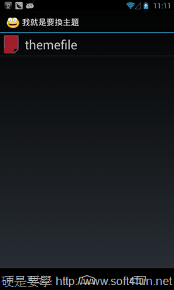 免連接電腦,讓手機可裝多款 LINE 主題並快速更換(Android) change-line-theme-04