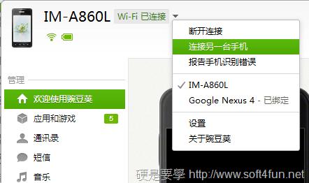 免連接電腦,讓手機可裝多款 LINE 主題並快速更換(Android) change-line-theme-12