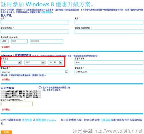 如何用 439 元升級到 Windows 8 專業版 windows-8-2_thumb