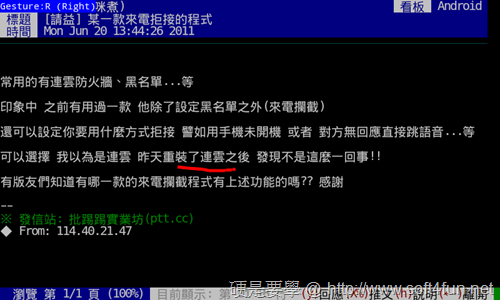 [Android] 4款 PTT 鄉民必裝的免費 BBS 瀏覽連線軟體 Android-read-bbs-02