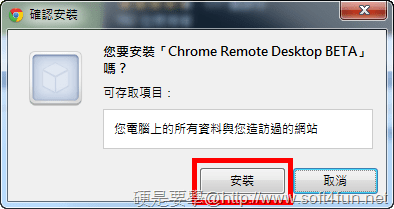 遠端遙控擴充套件「Chrome Remote Desktop」, 直接用 Chrome 遙控遠端電腦 _chrome_remote_desktop_02