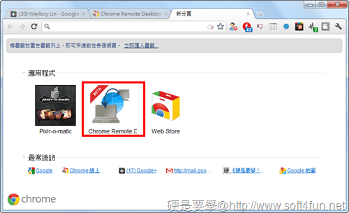 遠端遙控擴充套件「Chrome Remote Desktop」, 直接用 Chrome 遙控遠端電腦 _chrome_remote_desktop_03