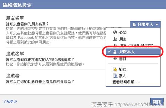 8招 Facebook 防窺術,防止老闆、同事或第三隻眼監看你的 Facebook 3