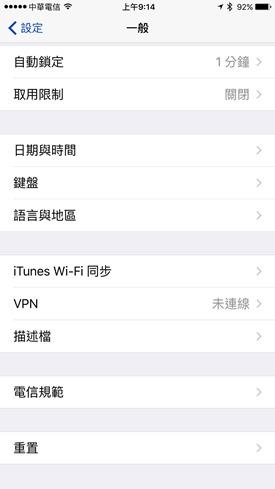 教你如何檢測 iPhone 6S A9處理器是三星or台積電生產 12080336_10205961784817808_5504879607711941642_o