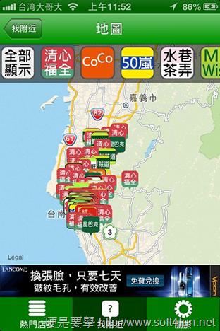 「大家來找茶」幫你定位全台 28+ 家連鎖飲料店地址(iOS/Android) -13