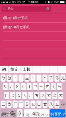 國道計程通行費試算 + 有無 eTag 收費方式懶人包 2014-01-01-14.38.08