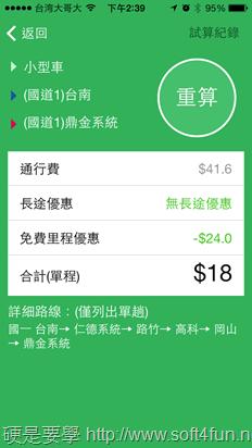 國道計程通行費試算 + 有無 eTag 收費方式懶人包 2014-01-01-14.39.20