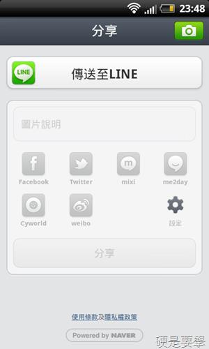 NAVER 最新強打 LINE Camera 感動相機 2012-04-12_23-48-57