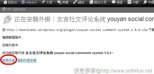 友言社交評論系統:具有分析統計平台的 WordPress留言外掛 youyan-02