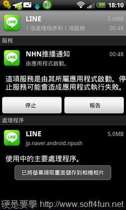 LINE隱藏版貼圖 (8)