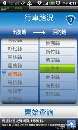 【國道路況App】i68國道資訊Live:可查國道行車路況、替代道路 app-02