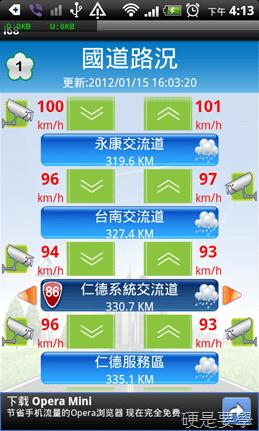 【國道路況App】i68國道資訊Live:可查國道行車路況、替代道路 app-04