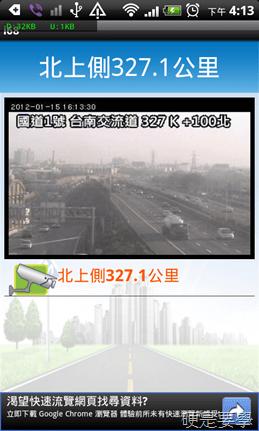 【國道路況App】i68國道資訊Live:可查國道行車路況、替代道路 app-05