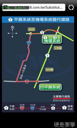 【國道路況App】i68國道資訊Live:可查國道行車路況、替代道路 app-08