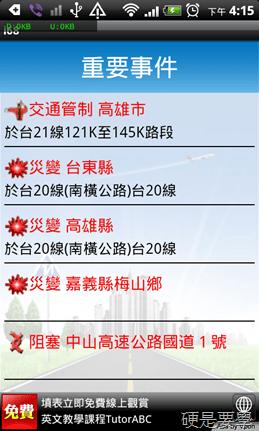 【國道路況App】i68國道資訊Live:可查國道行車路況、替代道路 app-10