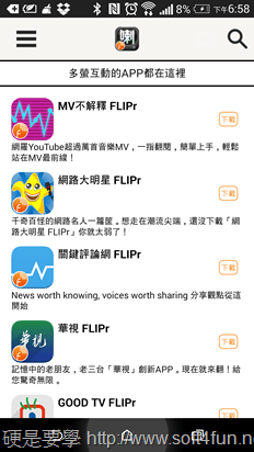 喇新聞:詳盡了解時事的新聞懶人包App 2014-05-14-10.58.46