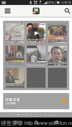 喇新聞:詳盡了解時事的新聞懶人包App clip_image018
