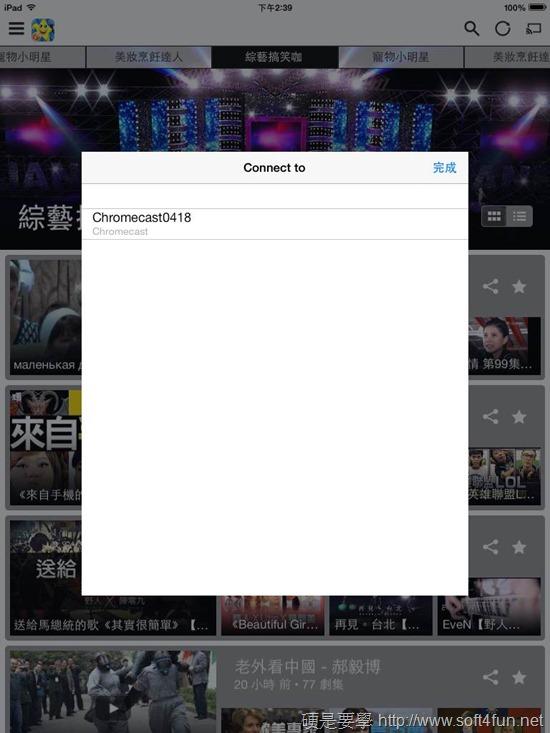 網路大明星 Flipr:追星族必備!影片一次看到爽(Android/iOS) 3