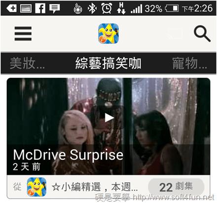 網路大明星 Flipr:追星族必備!影片一次看到爽(Android/iOS) image_8