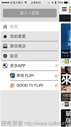 網路大明星 Flipr:追星族必備!影片一次看到爽(Android/iOS) image_9