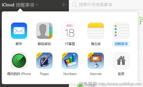 迎接 iOS 7,iCloud 網頁版完全平更新平面化設計風 8dbf4aa6df1a