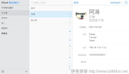 迎接 iOS 7,iCloud 網頁版完全平更新平面化設計風 a937c5d541fa