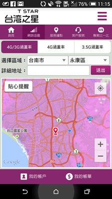 台灣之星官方APP登場,全方位打造六大貼心功能 2014112003.15.16