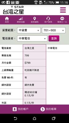 台灣之星官方APP登場,全方位打造六大貼心功能 2014112003.16.26