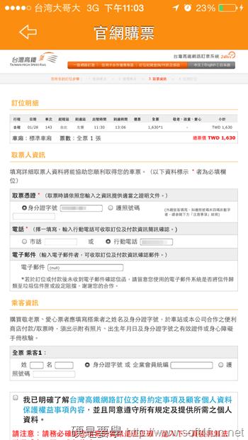最方便的高鐵班次查詢、訂票APP:下一班高鐵 2014012723.03.16