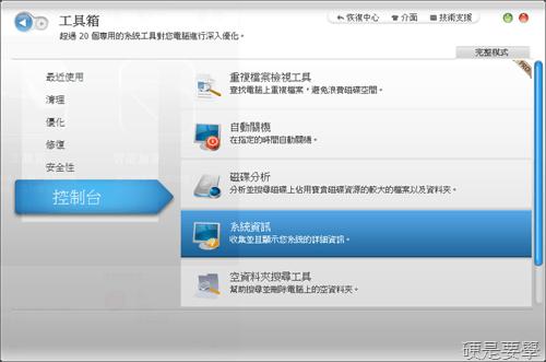[限量活動]系統優化軟體 Advanced SystemCare Pro  advanced-systemcare-09